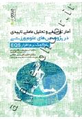 آمار توصیفی و استنباطی در پژوهش های علوم ورزشی با کمک نرم افزار EQS