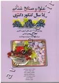 علوم و صنایع غذایی (12 سال کنکور دکتری) ویژه کلیه گرایش های آزمون دکتری