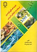 جنبه های نوین استفاده از گیاهان دارویی