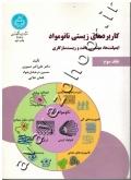 کاربردهای زیستی نانومواد (جلد سوم: ایمپلنت ها، مهندسی بافت و زیست سازگاری)