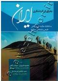 جغرافیای گردشگری ایران (به تفکیک جاذبه های تاریخی طبیعی و فرهنگی استانها)