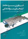 فناوری سردخانه و انبارهای مواد غذایی (انبار، سردخانه، سیلو، انبارهای با اتمسفر کنترل شده و انبارهای تهویه شده)