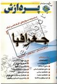 مجموعه سوال های کارشناسی ارشد جغرافیا (جلد پنجم)