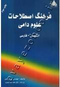 فرهنگ اصطلاحات علوم دامی (انگلیسی-فارسی)