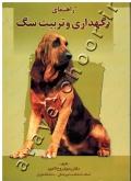 راهنمای نگهداری و تربیت سگ