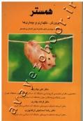همستر (پرورش، نگهداری و بیماری ها) به اضمام بیماری های مشترک بین انسان ها و همستر