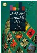 معرفی گیاهان پیازی بومی ایران (جلد اول)