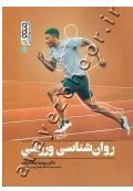 روان شناسی ورزشی