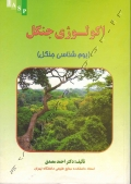 اکولوژی جنگل ( بوم شناسی جنگل )