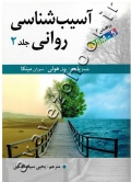 آسیب شناسی روانی (جلد دوم)