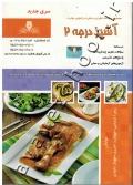 مجموعه سوالات نظری و عملی ارزشیابی مهارت آشپز درجه 2