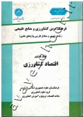 فرهنگ نوین کشاورزی و منابع طبیعی (شامل تعریف و معادل فارسی واژه های علمی) جلد هشتم (اقتصاد کشاورزی)