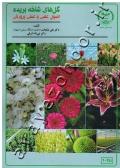 اصول علمی و عملی پرورش گل های شاخه بریده