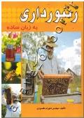 زنبورداری به زبان ساده