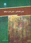 مبانی اقتصادی-عملی اداره جنگلها