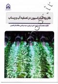 کاربرد فیلتراسیون در تصفیه آب و پساب