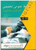 روابط عمومی تخصصی (جلد دوم)