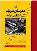 مجموعه سوالات و پاسخنامه تشریحی آزمون های کارشناسی ارشد سال های 75-97 (اصول طراحی کارخانجات و مهندسی صنایع غذایی)