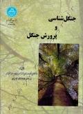 جنگل شناسی و پرورش جنگل