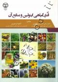 قند گیاهی اینولین و منابع آن