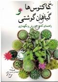 کاکتوس ها و گیاهان گوشتی (راهنمای کامل پرورش و نگهداری)