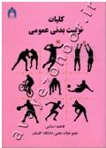 کلیات تربیت بدنی عمومی