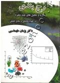 رج بندی (تجزیه و تحلیل های چند متغیره در علوم محیطی و منابع طبیعی) (به همراه CD)