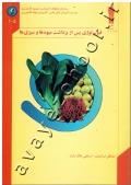 فیزیولوژی پس از برداشت میوه ها و سبزی ها