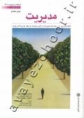 مدیریت (جلد اول: مقدمه ای بر مدیریت، مدیریت در قرن بیست و یکم، برنامه ریزی)