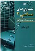 تئوری های مالی (جلد دوم: مدیریت مالی پیشرفته)