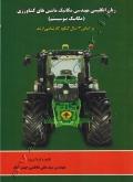 زبان انگلیسی مهندسی مکانیک ماشین های کشاورزی (مکانیک بیوسیستم)