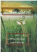 زراعت گیاهان علوفه ای ( گندمیان علوفه ای )