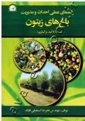 راهنمای عملی احداث و مدیریت باغ های زیتون ( با تاکید بر آبیاری )