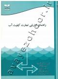 راهنمای ارزیابی تجارت کیفیت آب