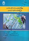 بیوتکنولوژی ریشه های موئین و متابولیت های دارویی