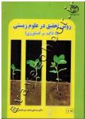 روش تحقیق در علوم زیستی (با تاکید بر کشاورزی)
