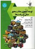 توسعه کشاورزی عدالت محور (مبانی و سیاست ها)