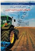 600 آزمون طبقه بندی شده کنکور کارشناسی ارشد مکانیزاسیون کشاورزی و مدیریت کشاورزی دانشگاه های دولتی و دانشگاه آزاد