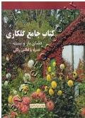 کتاب جامع گلکاری فضای باز و بسته همراه با اطلس رنگی