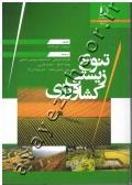تنوع زیستی کشاورزی