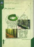 اصول پرورش جنگل