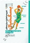 تجزیه و تحلیل مهارت های بسکتبال ویژه سطح 3 دوره مربیگری بسکتبال نوجوانان و جوانان