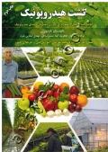 کشت هیدروپونیک ( کتاب راهنمای کامل و مصور برای پرورش دهندگان حرفه ای هیدروپونیک )