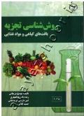 روش شناسی تجزیه (بافت های گیاهی و مواد غذایی)